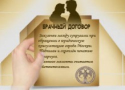 Подрывает ли доверие брачный договор