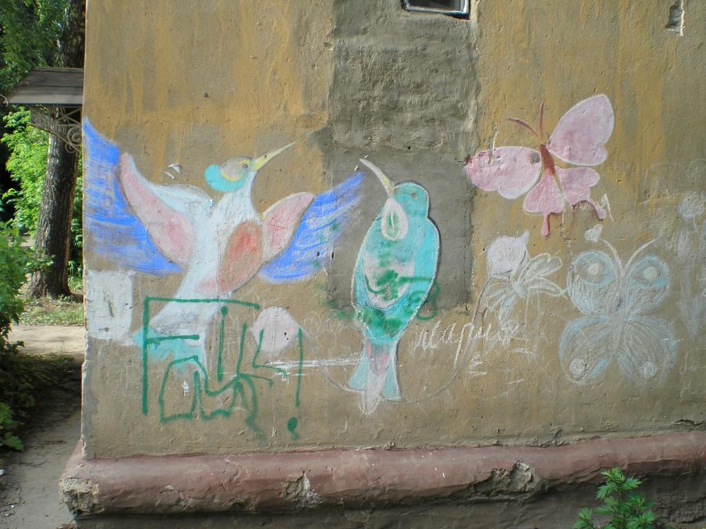 Легкий секс, как нарисованная птица, не радует пеньем души.