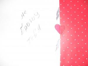 сердце открытка любовь любимый форум
